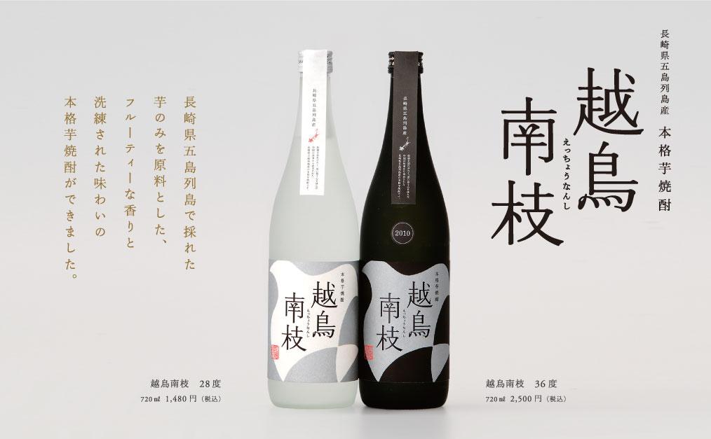 「越鳥南枝」広告ビジュアル