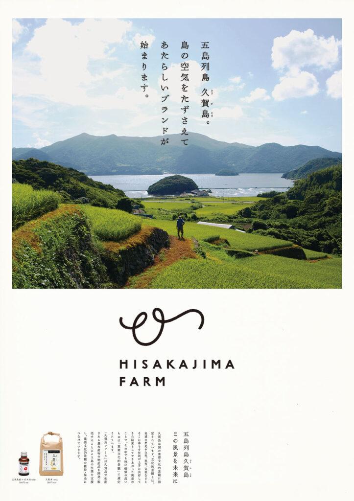 「久賀島ファーム」ブランド発足告知ポスター