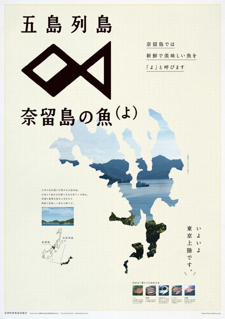 奈留島の魚(よ)プロジェクト告知ポスター